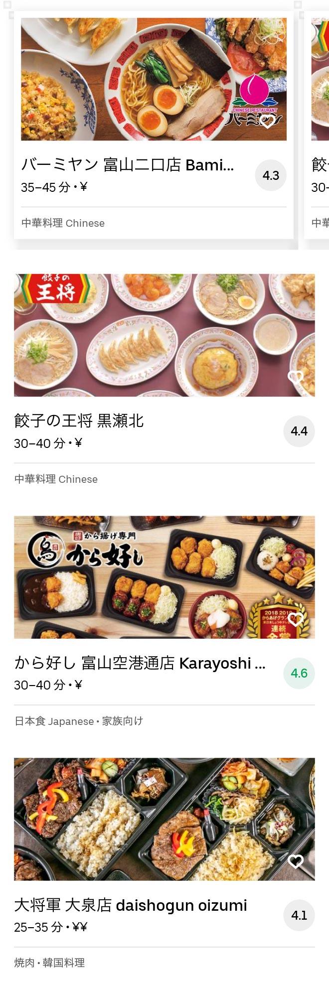 Minami toyama menu 2009 02