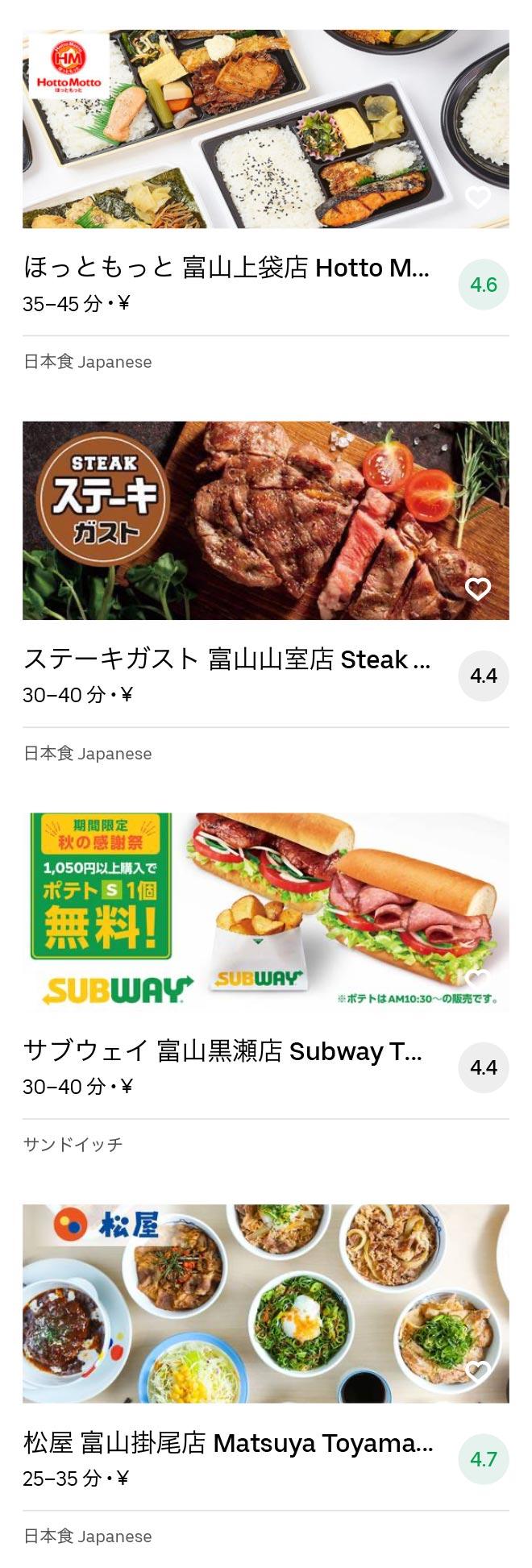 Minami toyama menu 2009 04