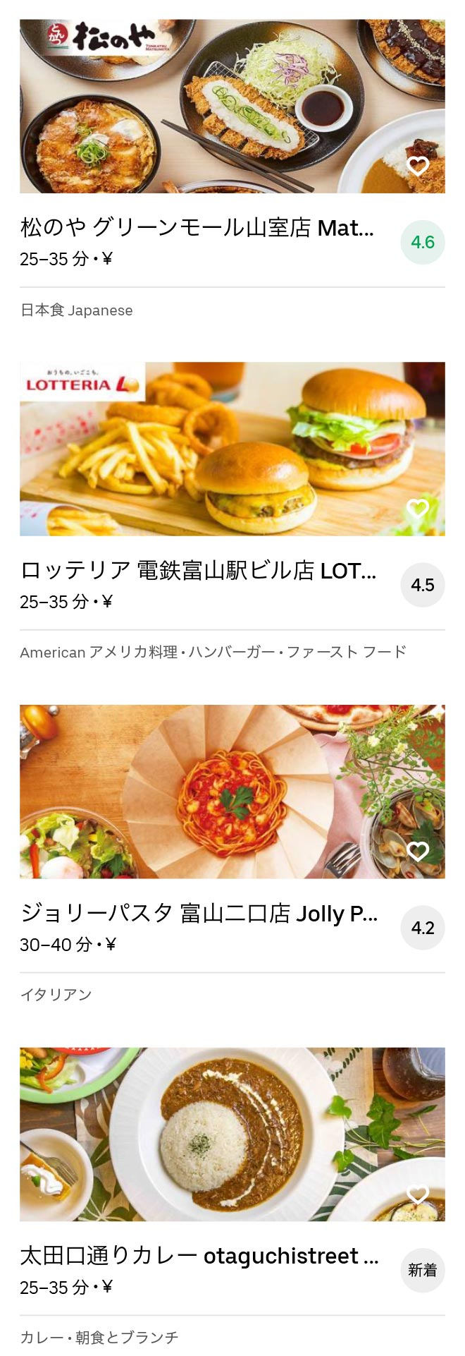 Minami toyama menu 2009 05