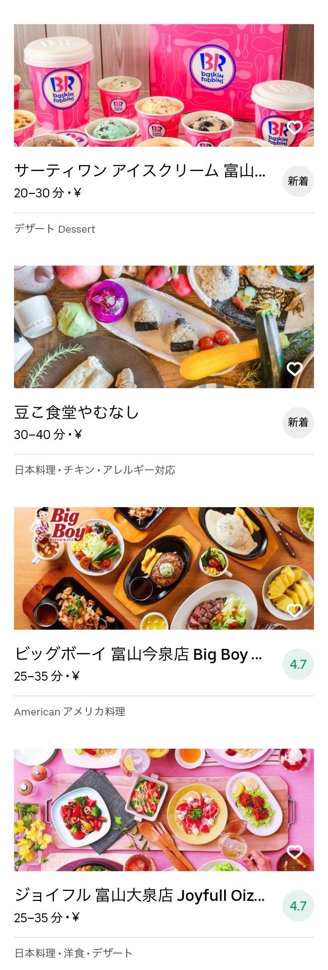 Minami toyama menu 2009 06