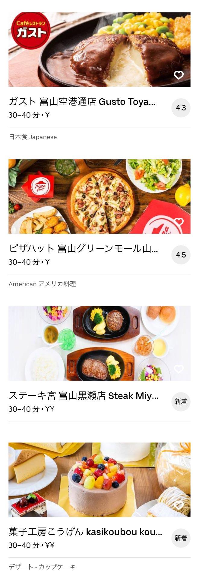 Minami toyama menu 2009 07