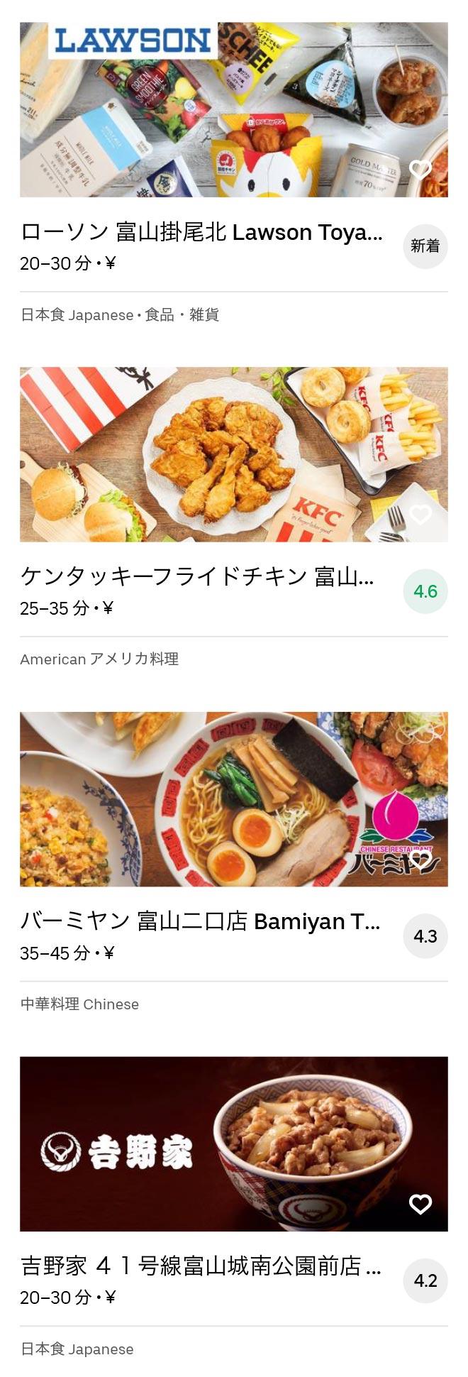 Minami toyama menu 2009 08