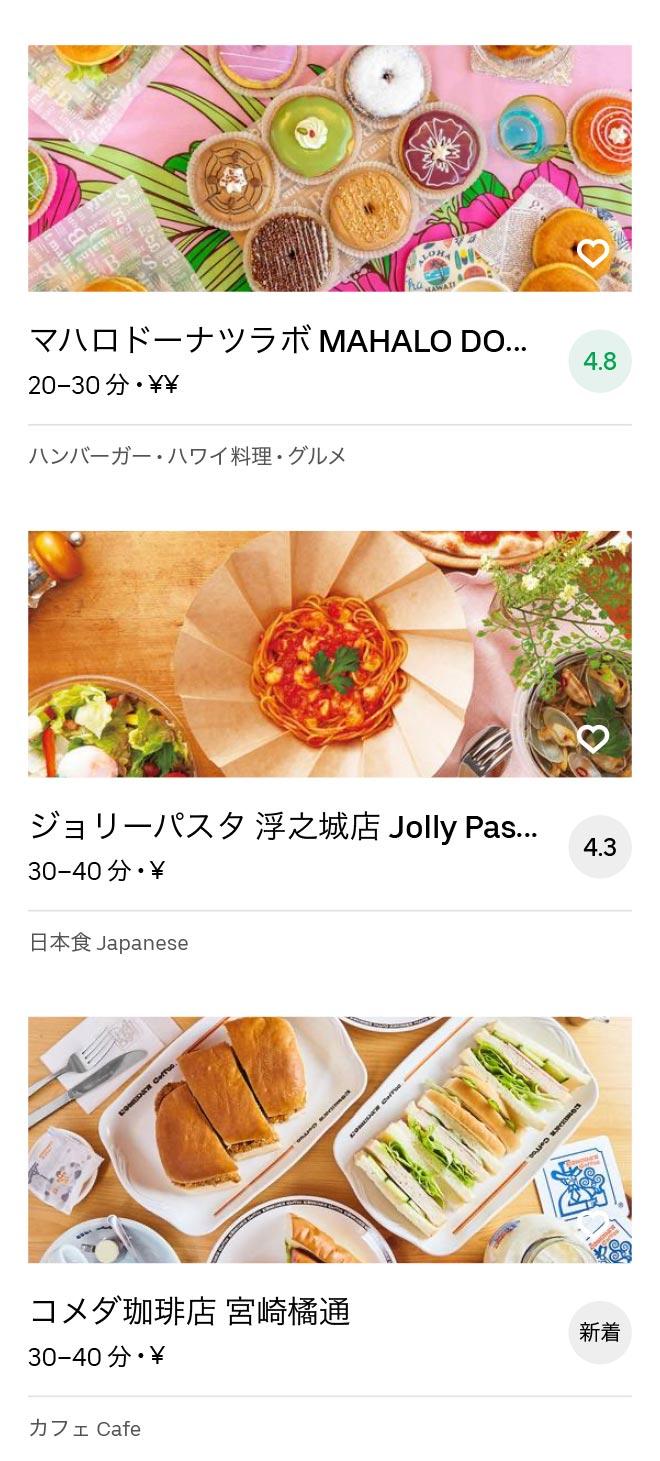Miyazaki menu 2009 4