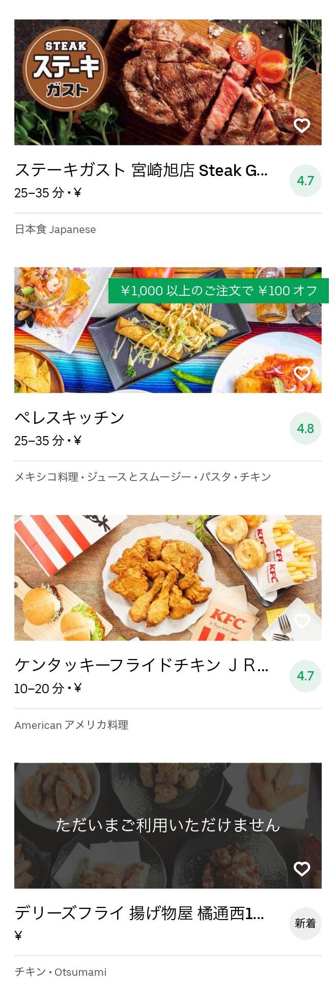 Miyazaki menu 2009 6