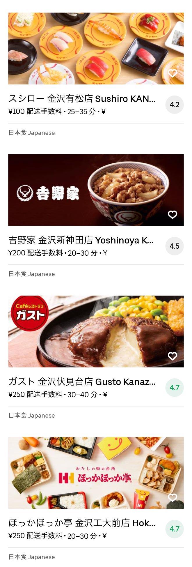 Nishi kanazawa menu 2009 03