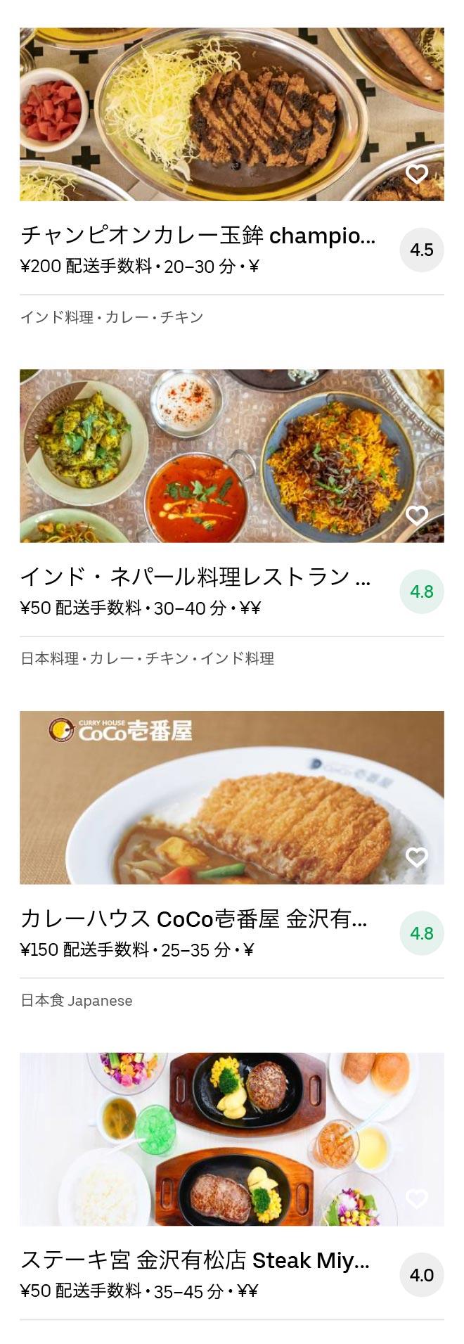 Nishi kanazawa menu 2009 04