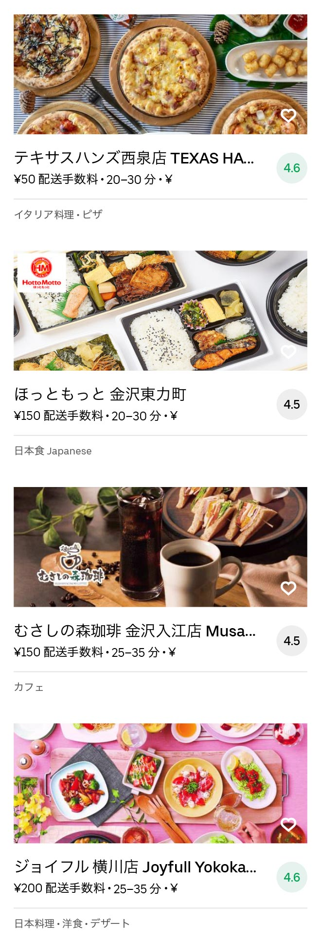 Nishi kanazawa menu 2009 05