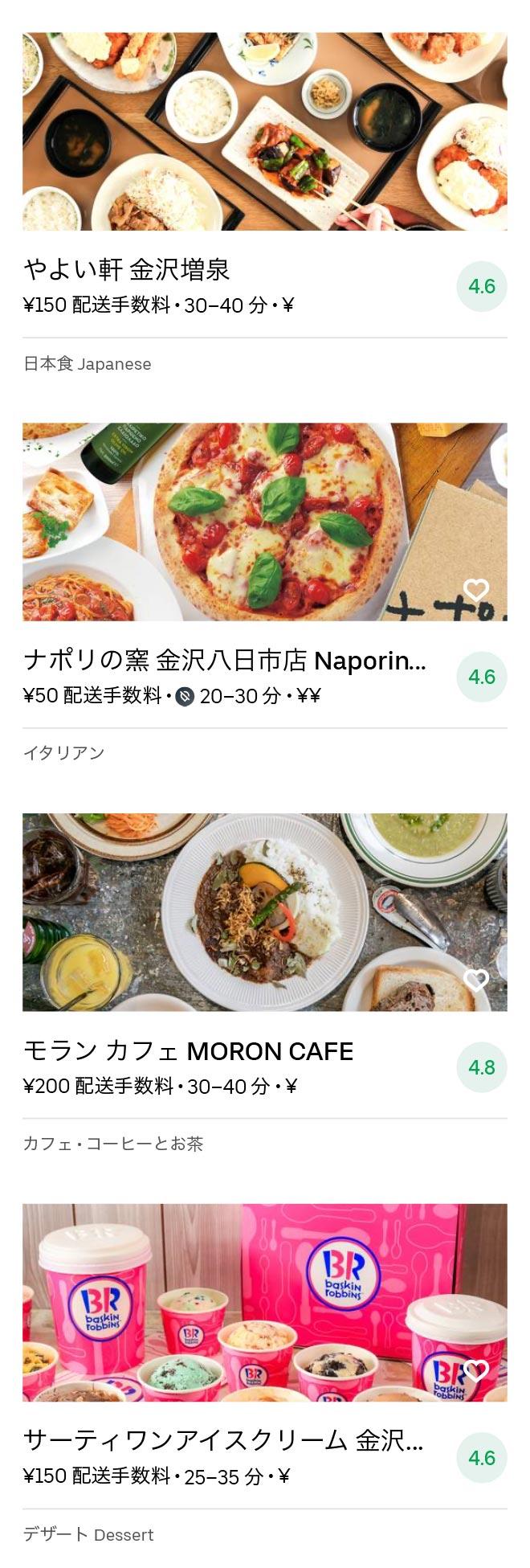 Nishi kanazawa menu 2009 06