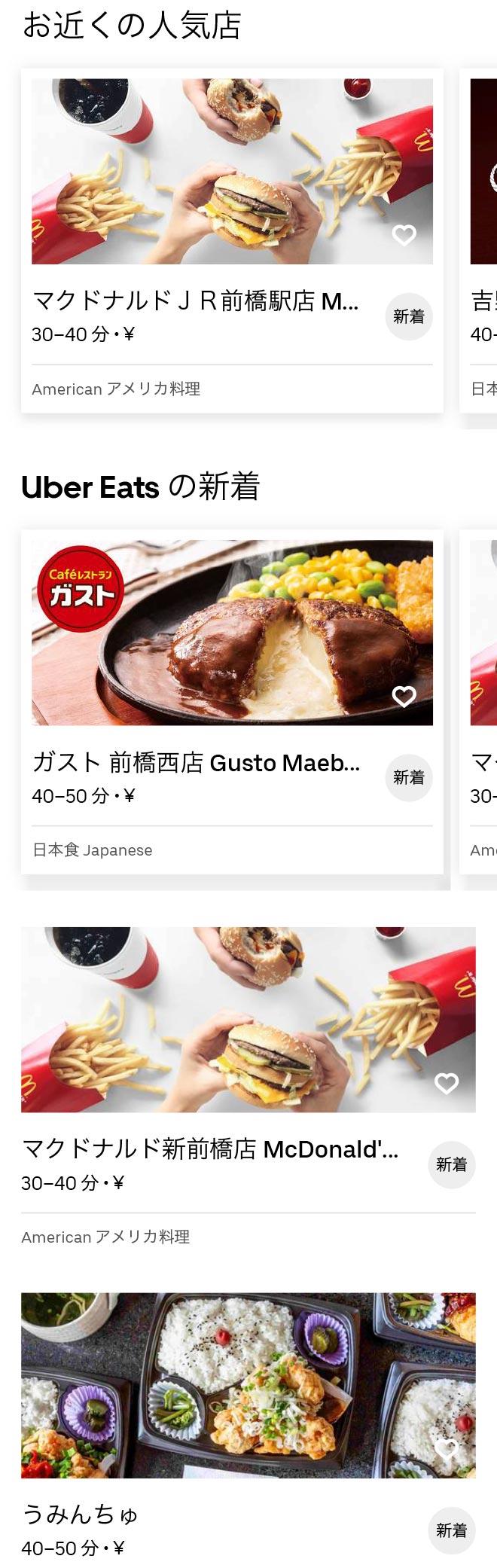 Shin maebashi menu 2009 1