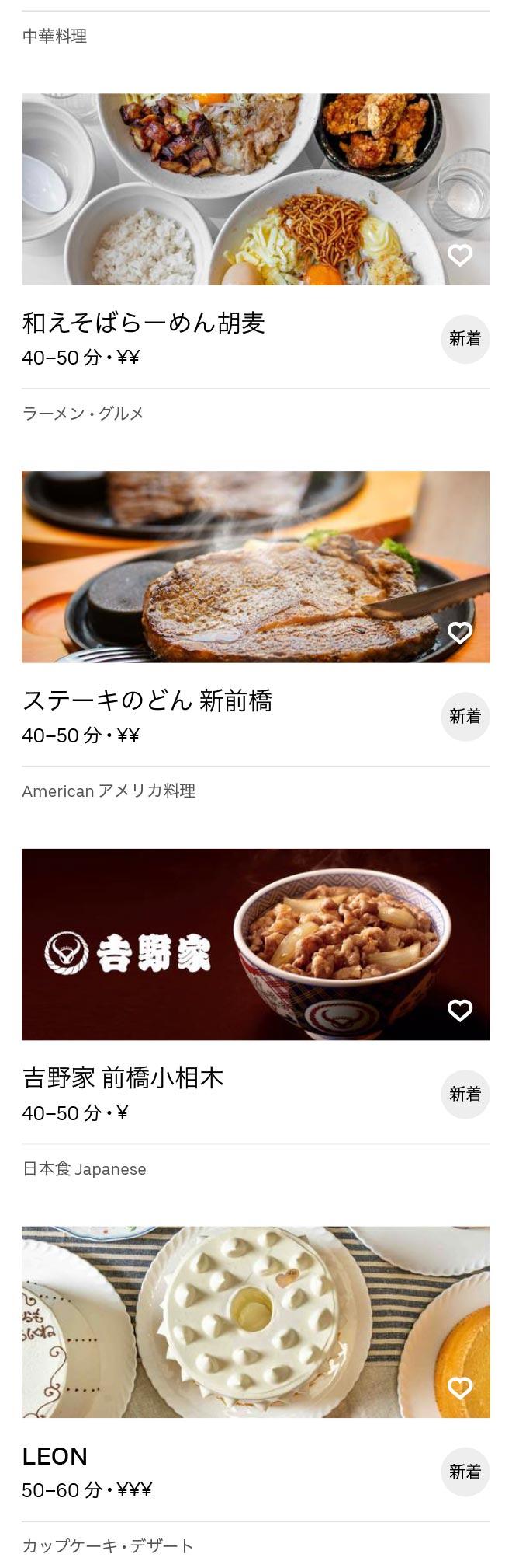 Shin maebashi menu 2009 2