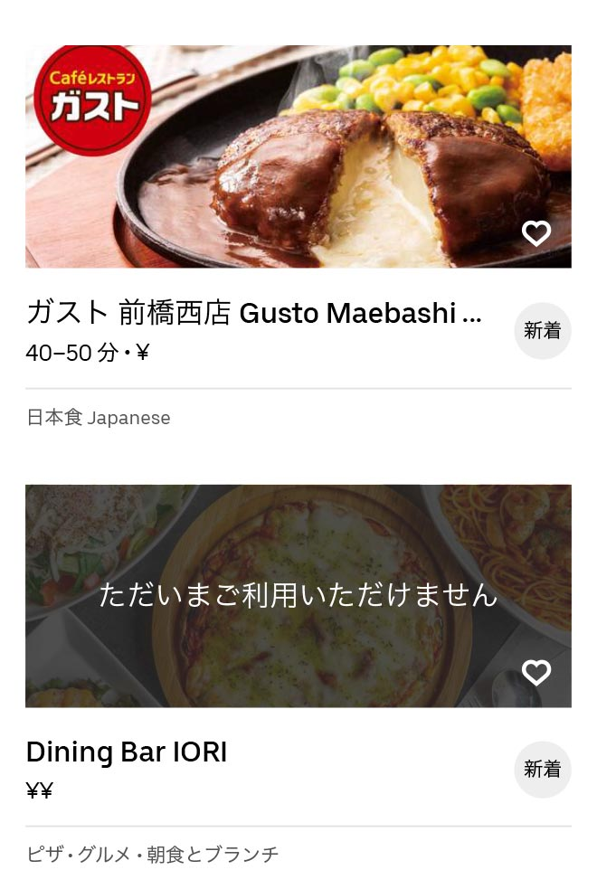 Shin maebashi menu 2009 4
