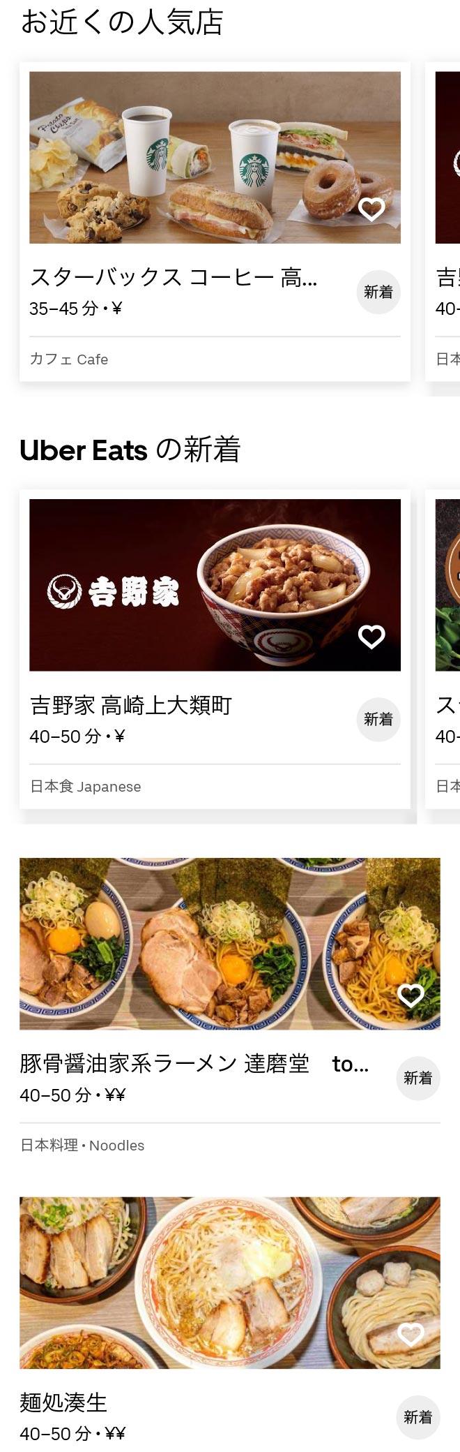 Takasaki menu 2009 1