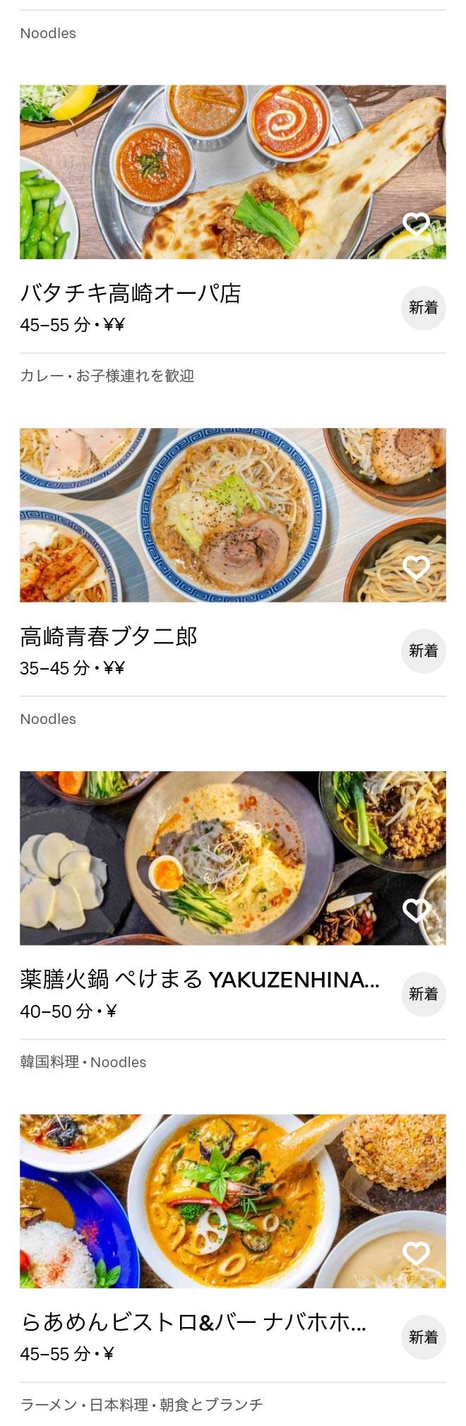 Takasaki menu 2009 2
