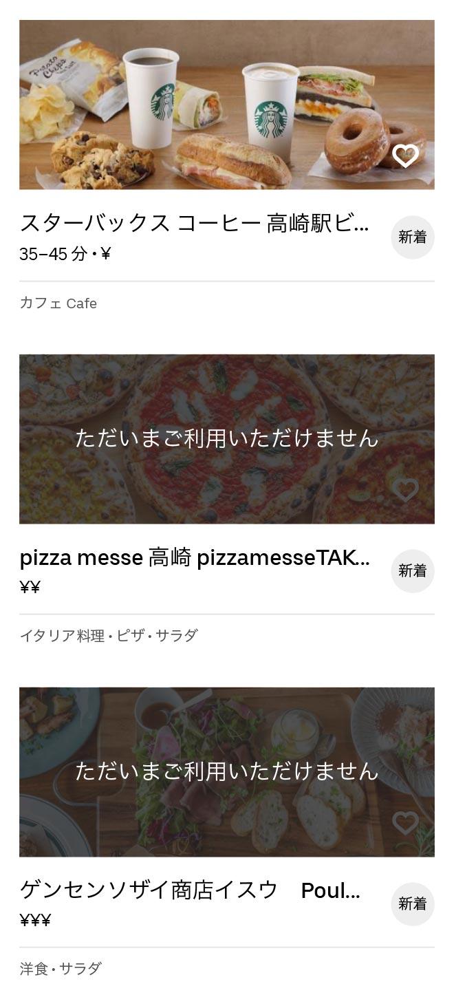 Takasaki menu 2009 5
