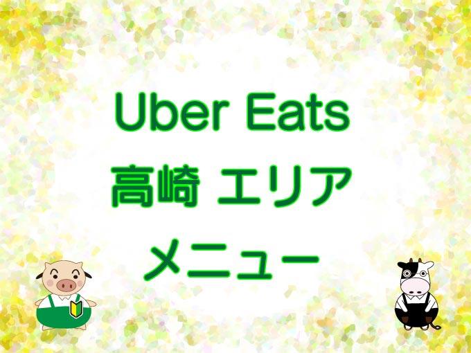 Takasaki menu top