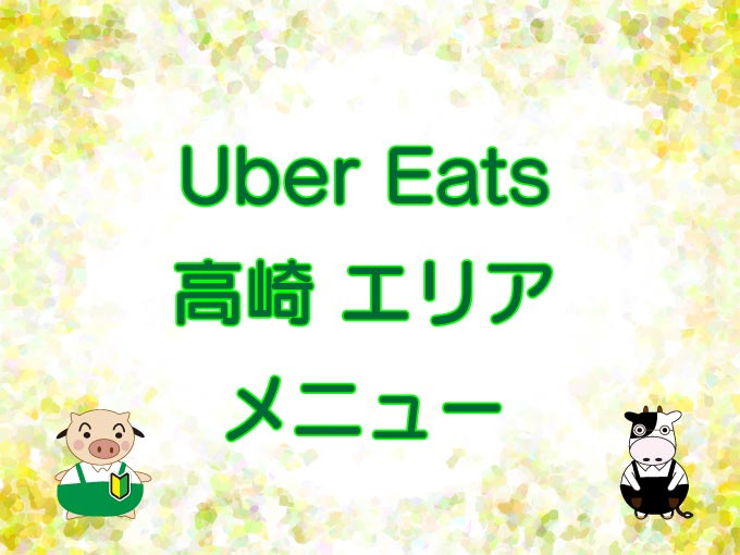 Uber Eats(ウーバーイーツ)高崎エリア・メニューのキャッチ画像