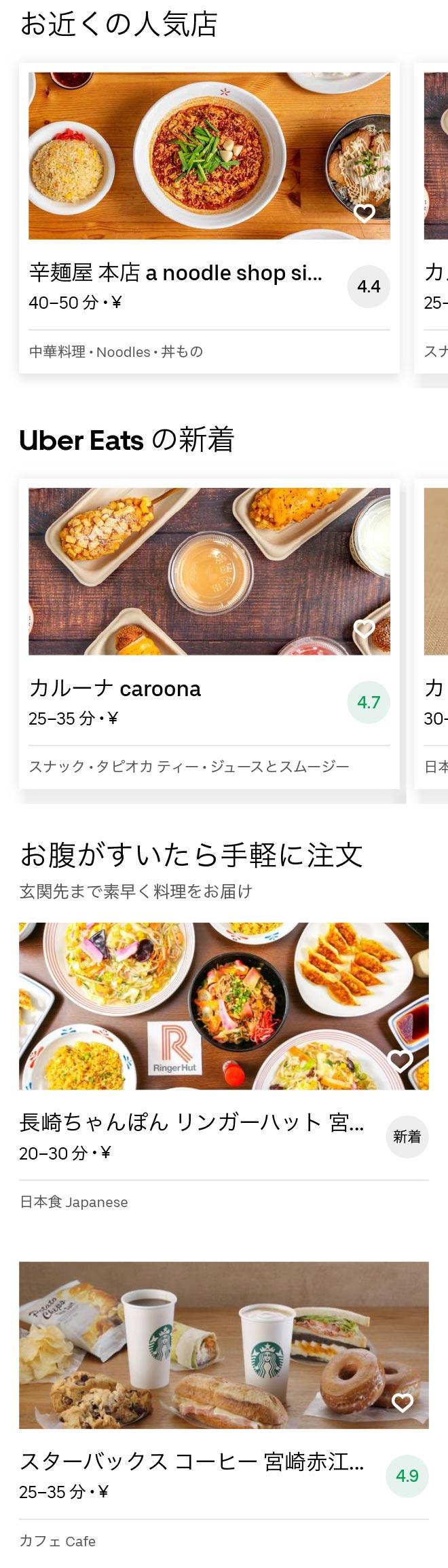 Tayoshi menu 2009 1