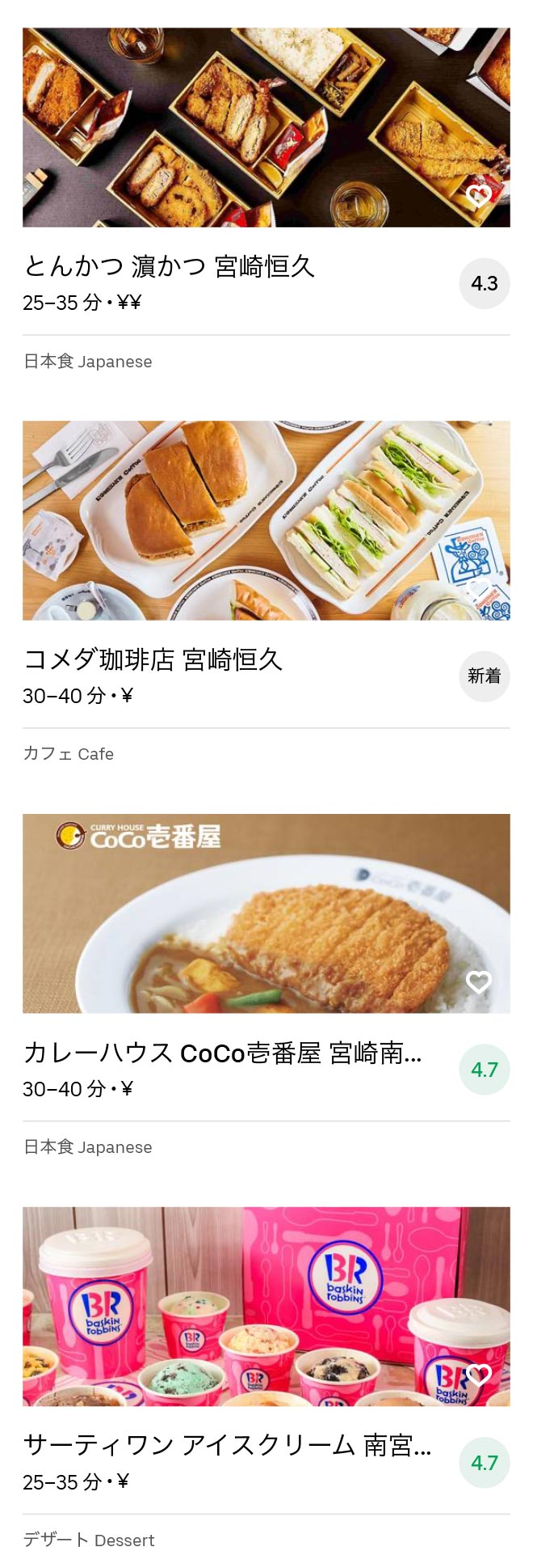 Tayoshi menu 2009 2