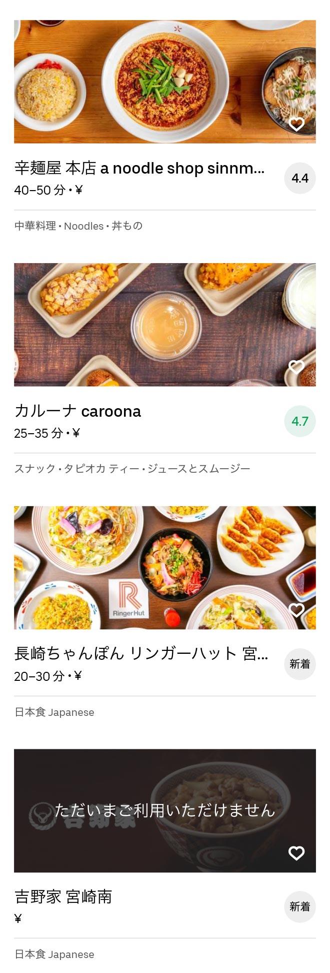 Tayoshi menu 2009 3