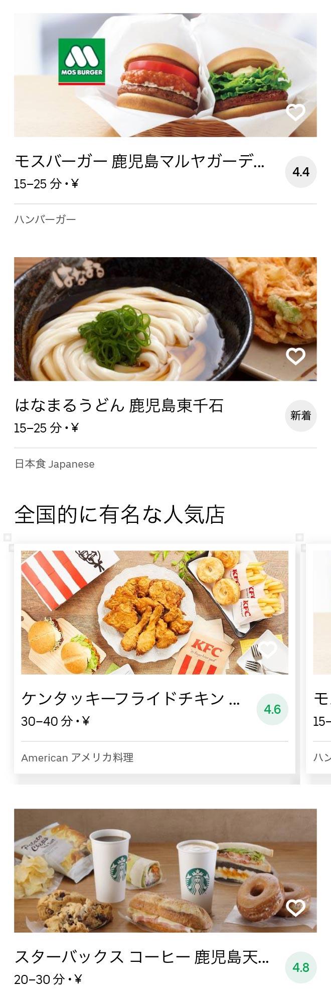 Tenmonkan menu 2009 2