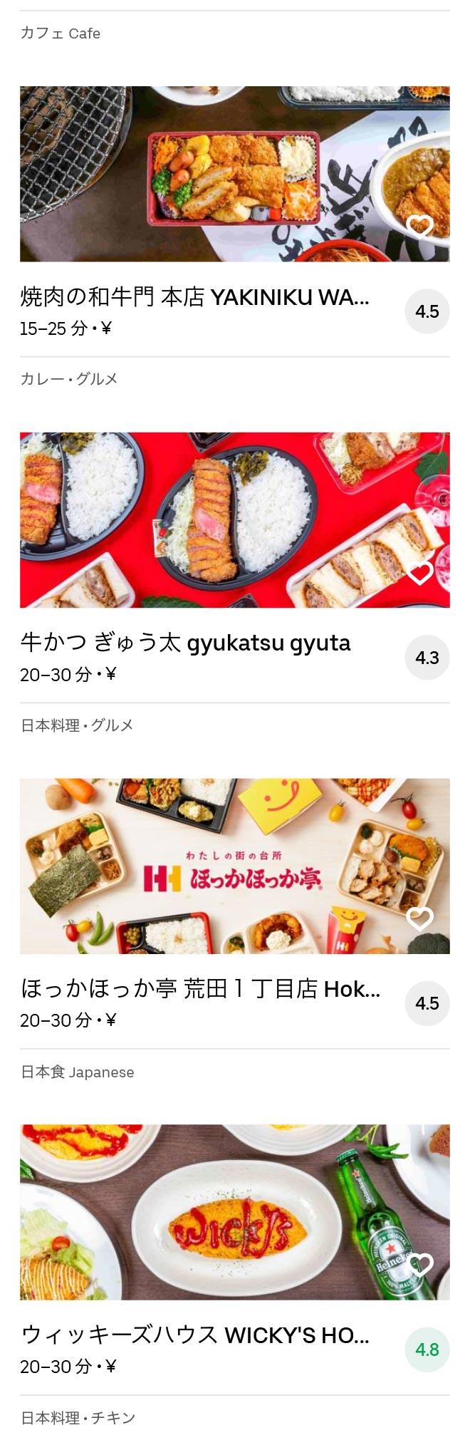 Tenmonkan menu 2009 3