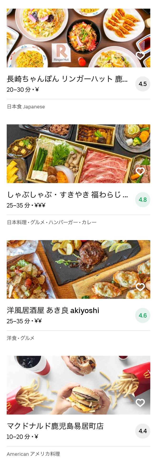 Tenmonkan menu 2009 5