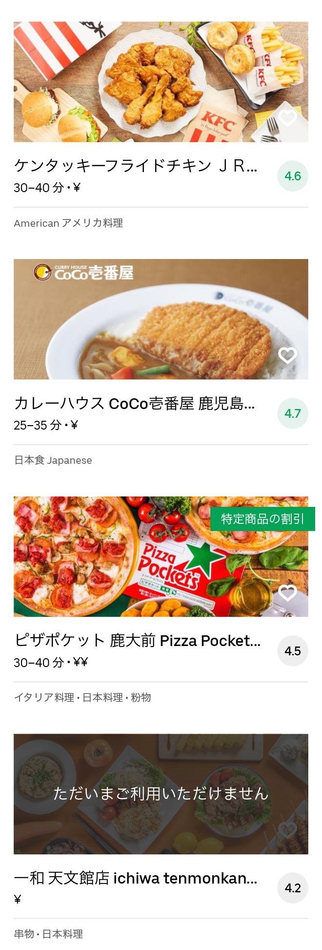 Tenmonkan menu 2009 6