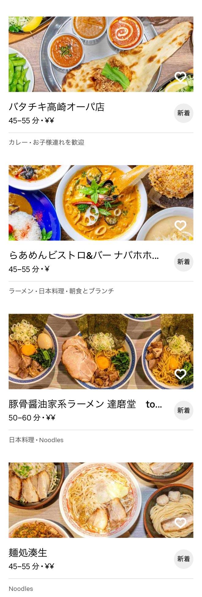 Tonyamachi menu 2009 3