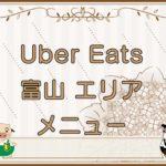 Uber Eats(ウーバーイーツ)富山エリア・メニューのキャッチ画像