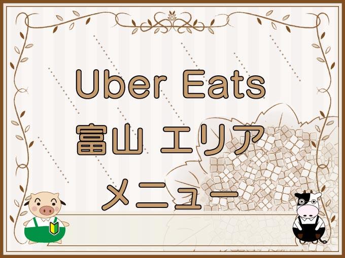 Toyama aria map2