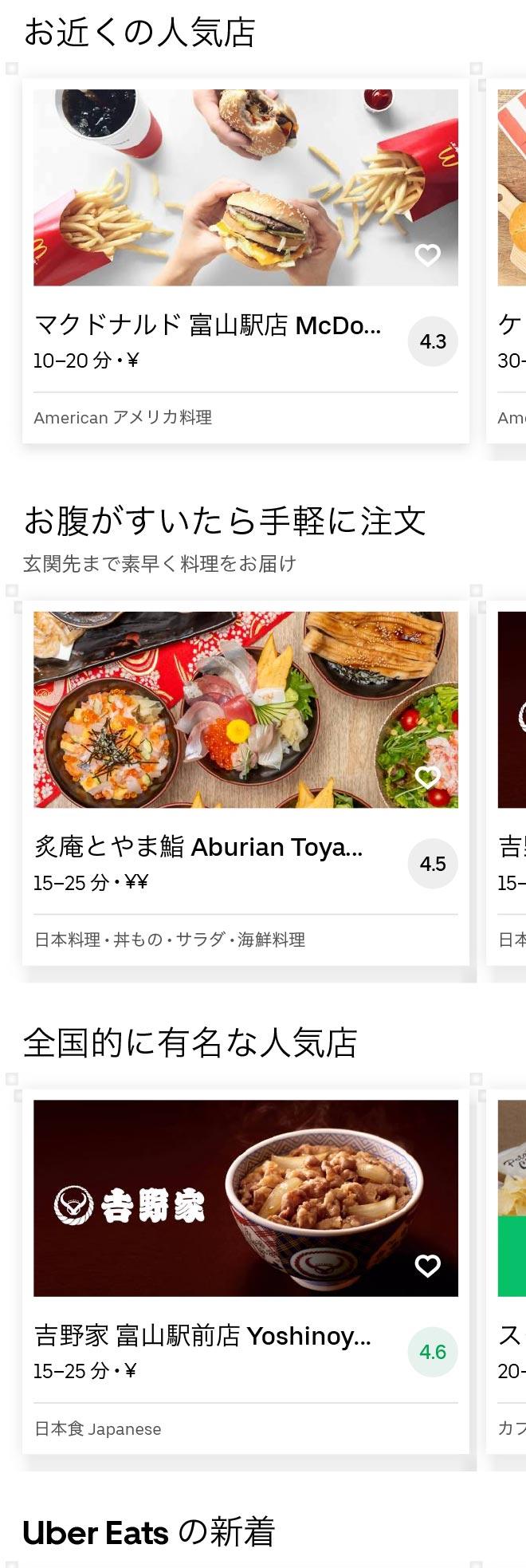 Toyama menu 2009 01