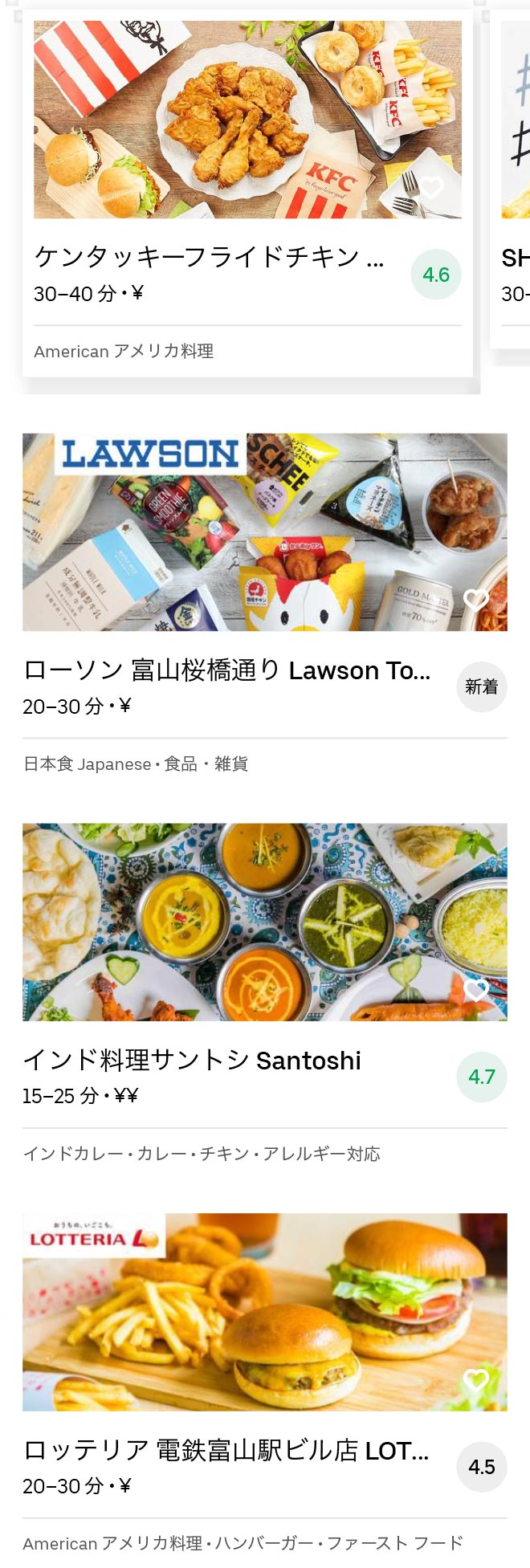 Toyama menu 2009 02