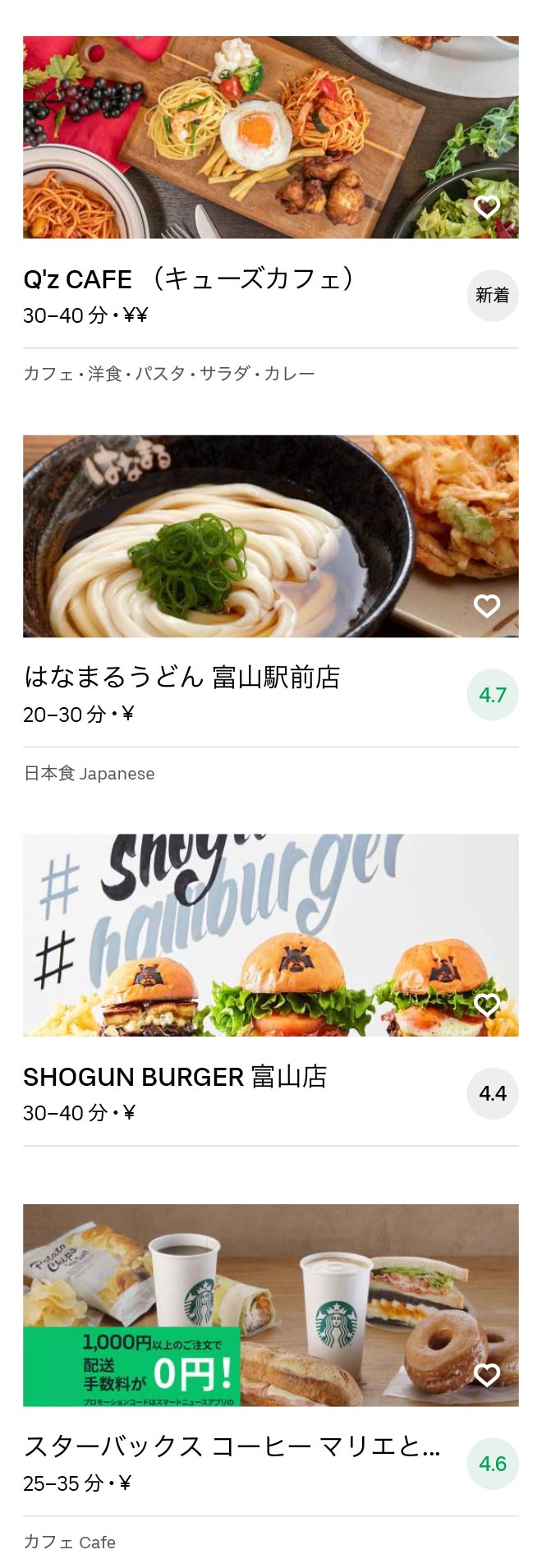 Toyama menu 2009 03