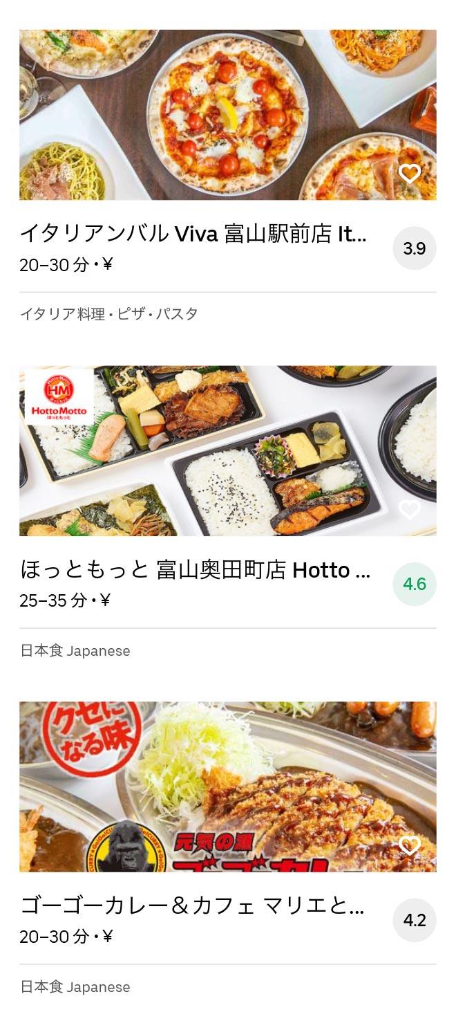 Toyama menu 2009 04