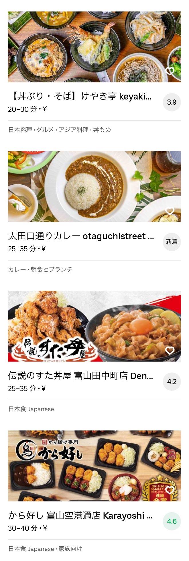 Toyama menu 2009 05