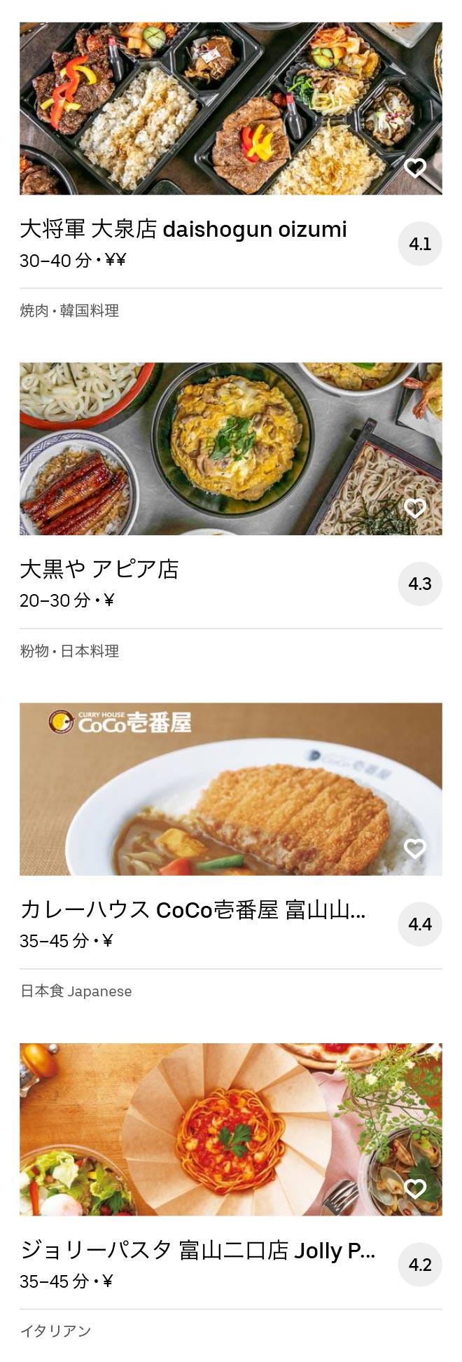 Toyama menu 2009 06