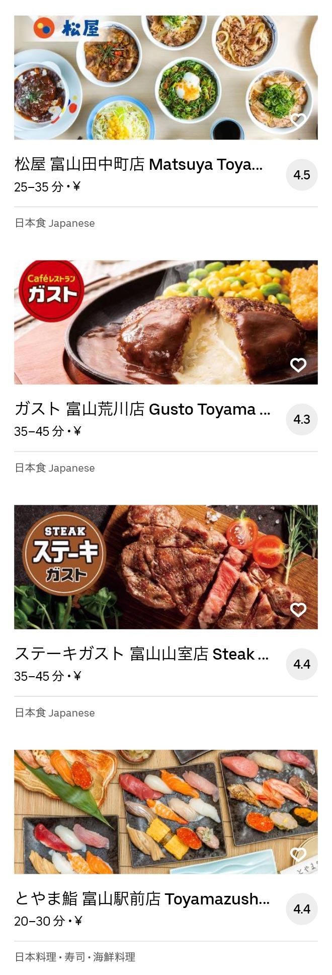 Toyama menu 2009 07