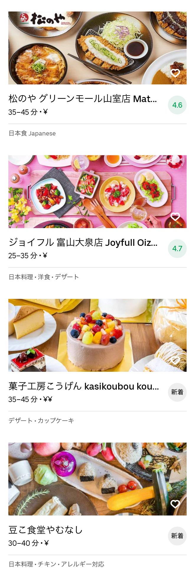 Toyama menu 2009 08