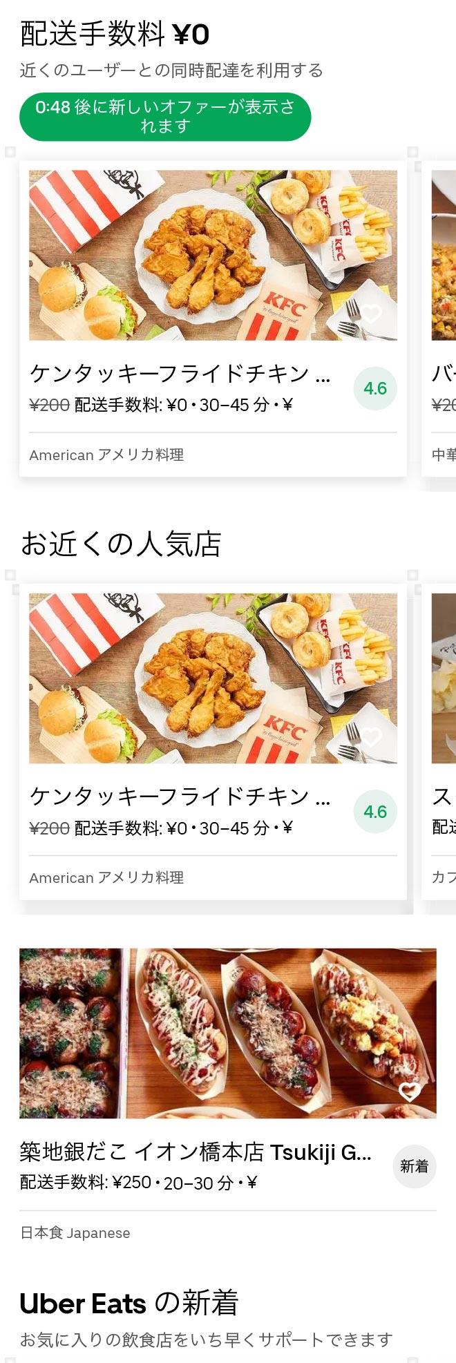 Aihara menu 2010 01