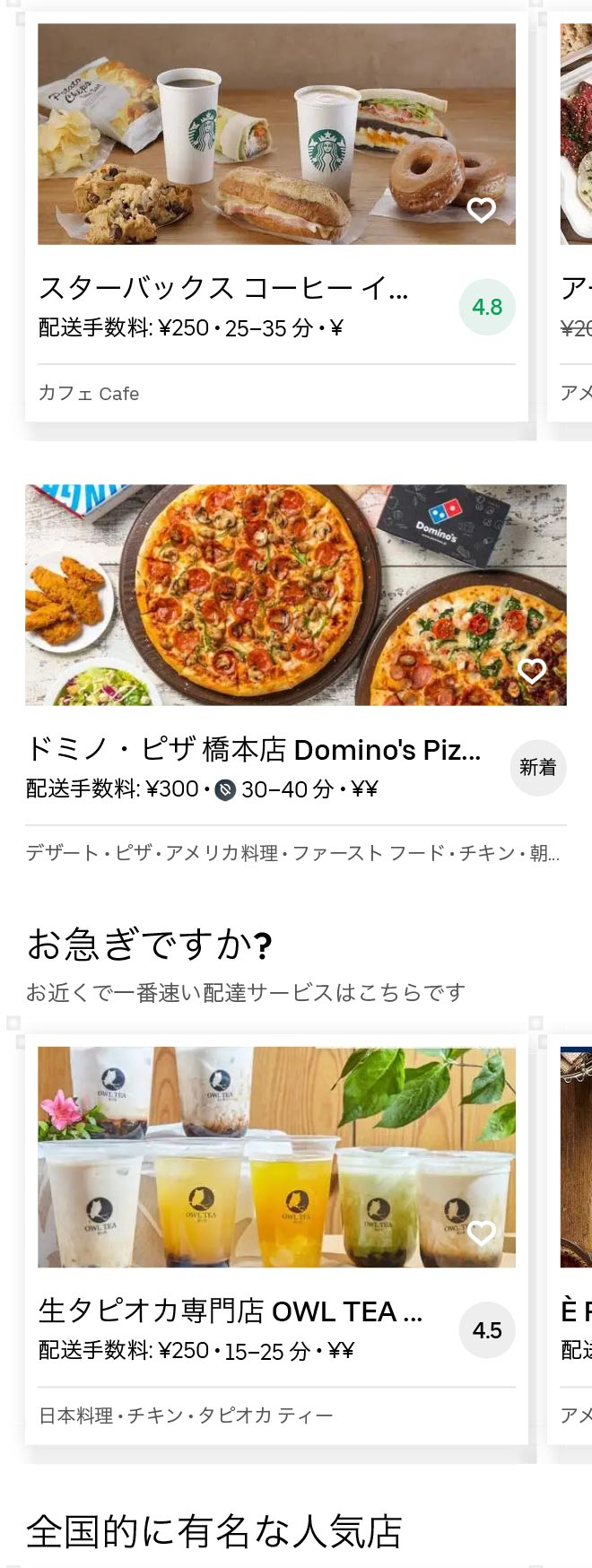 Aihara menu 2010 02