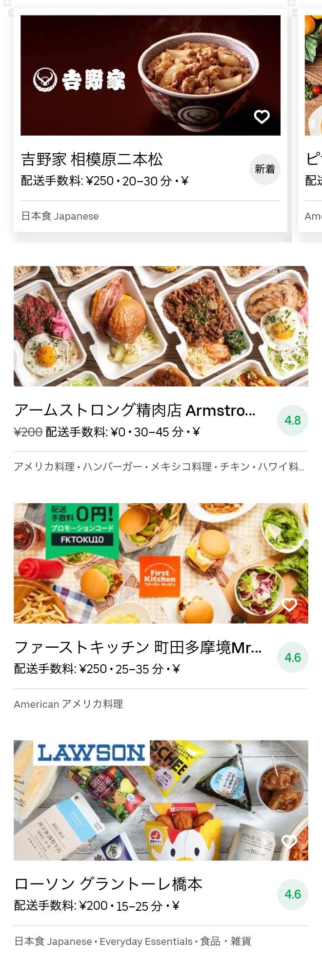Aihara menu 2010 03