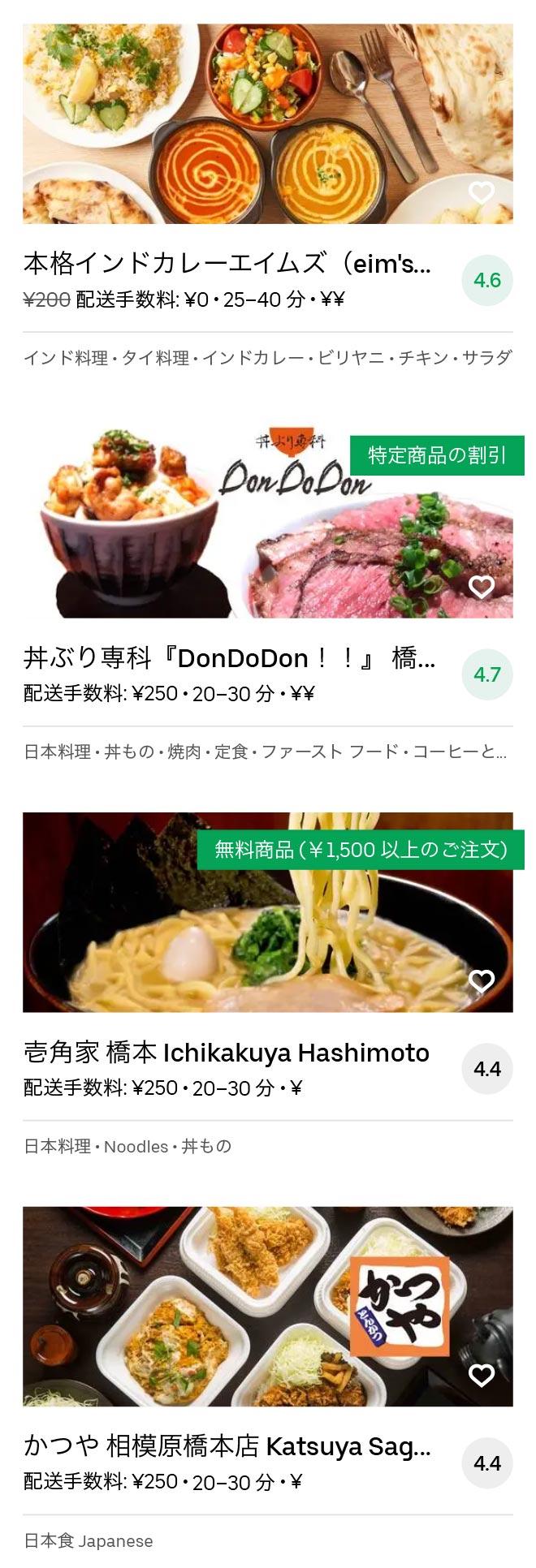 Aihara menu 2010 04