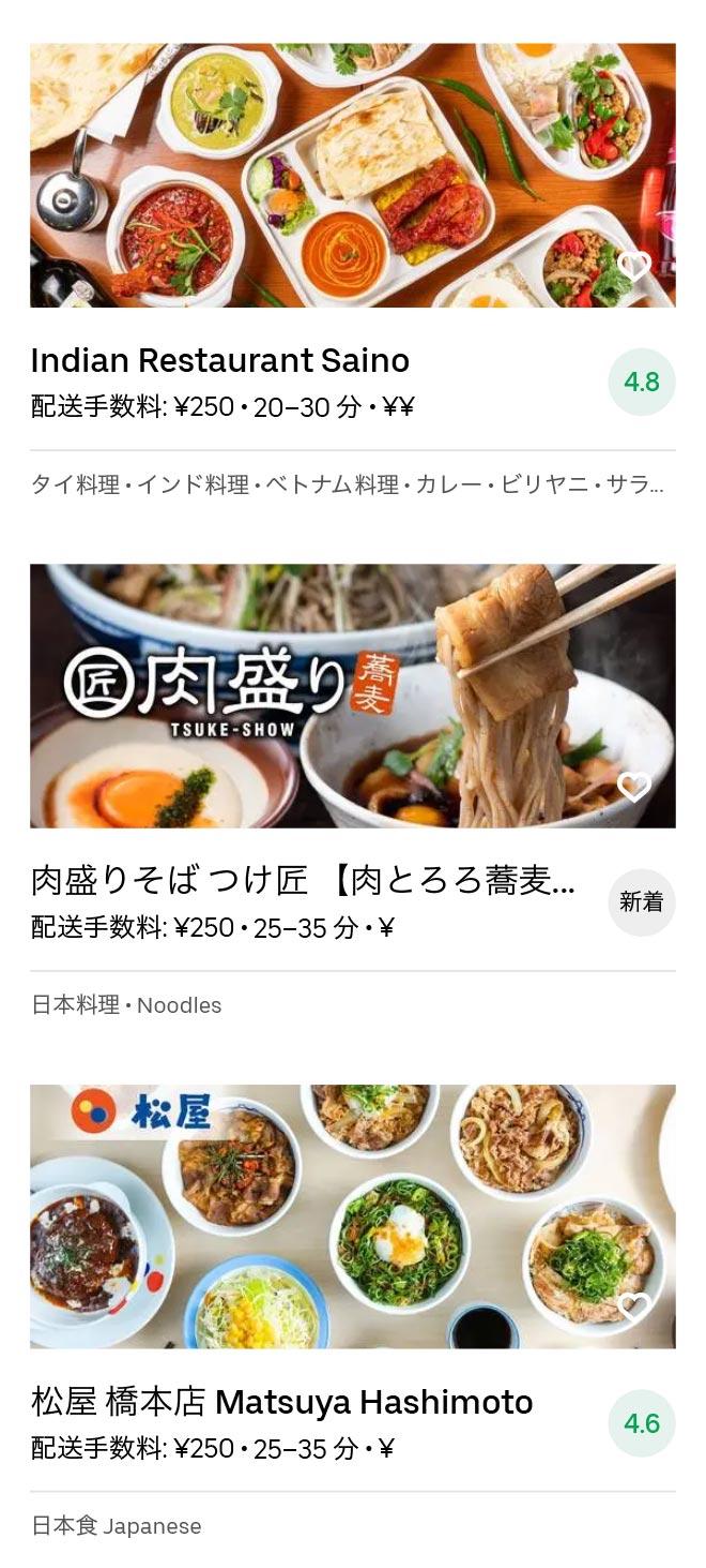 Aihara menu 2010 05