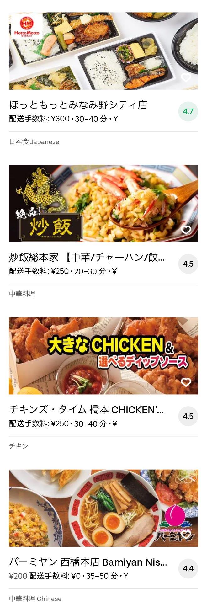 Aihara menu 2010 06