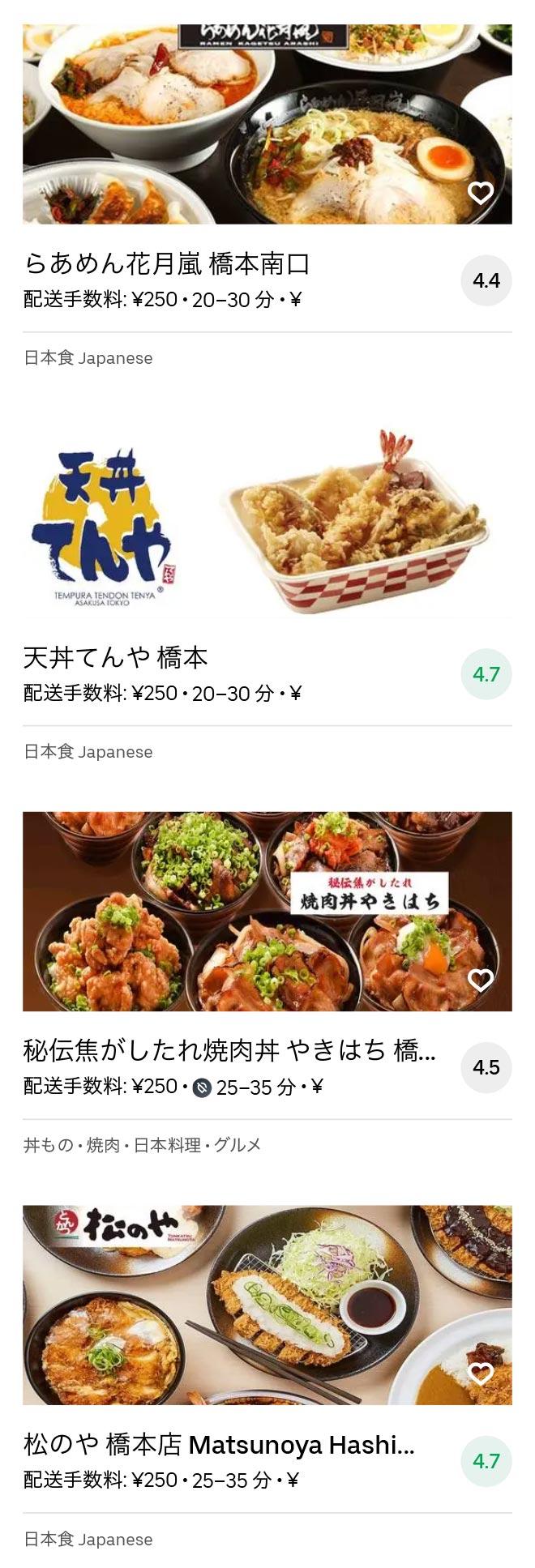 Aihara menu 2010 08