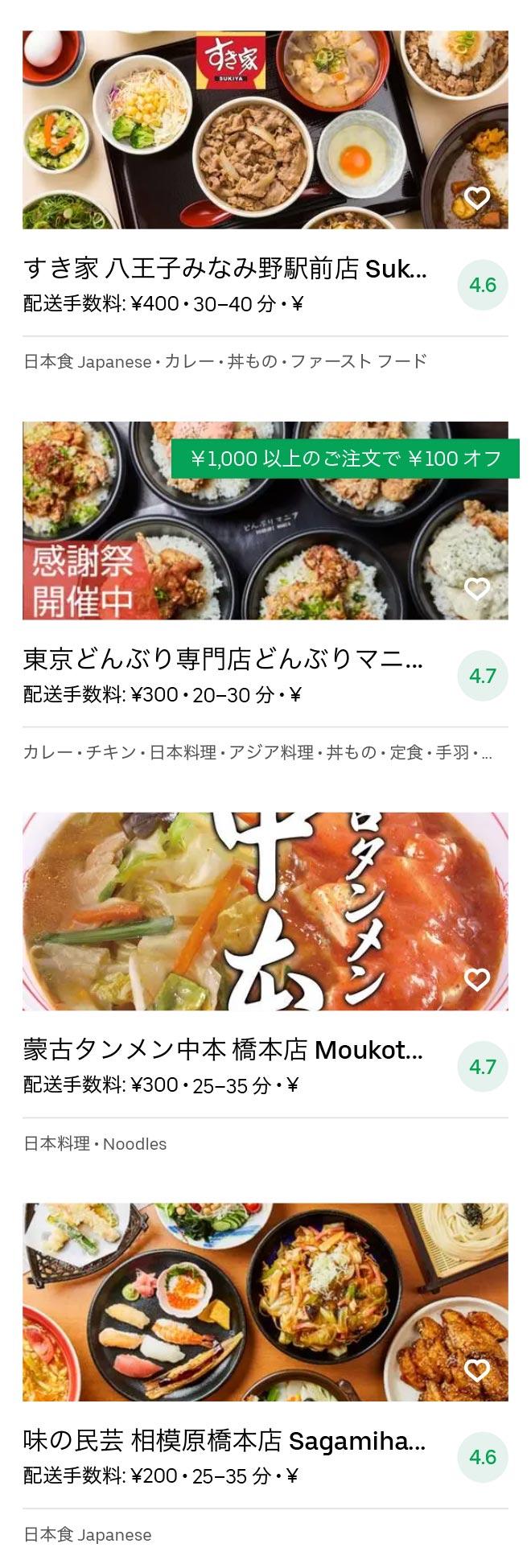 Aihara menu 2010 09