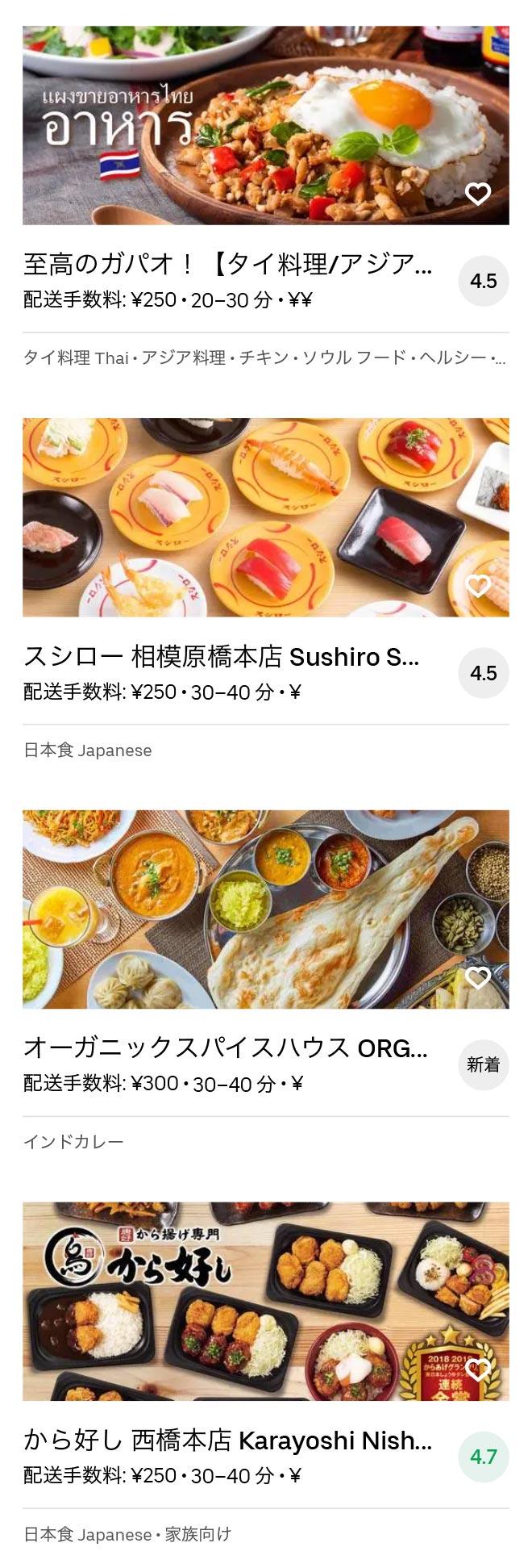 Aihara menu 2010 10