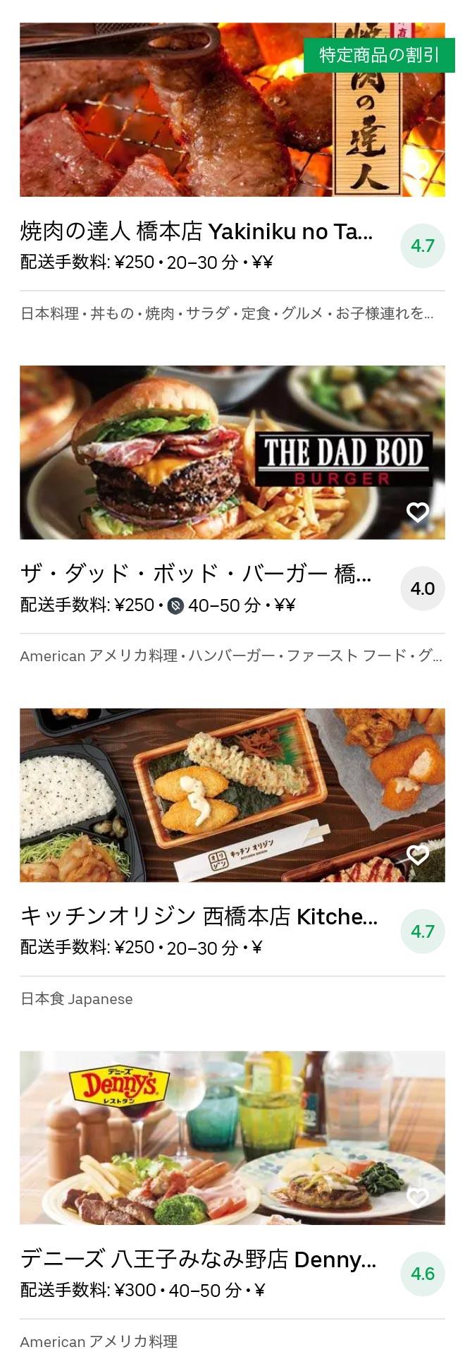 Aihara menu 2010 11