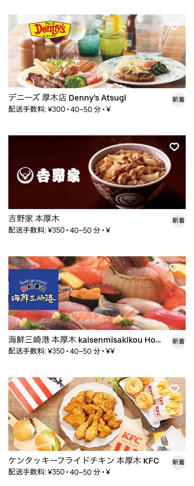 Aiko ishida menu 2010 04