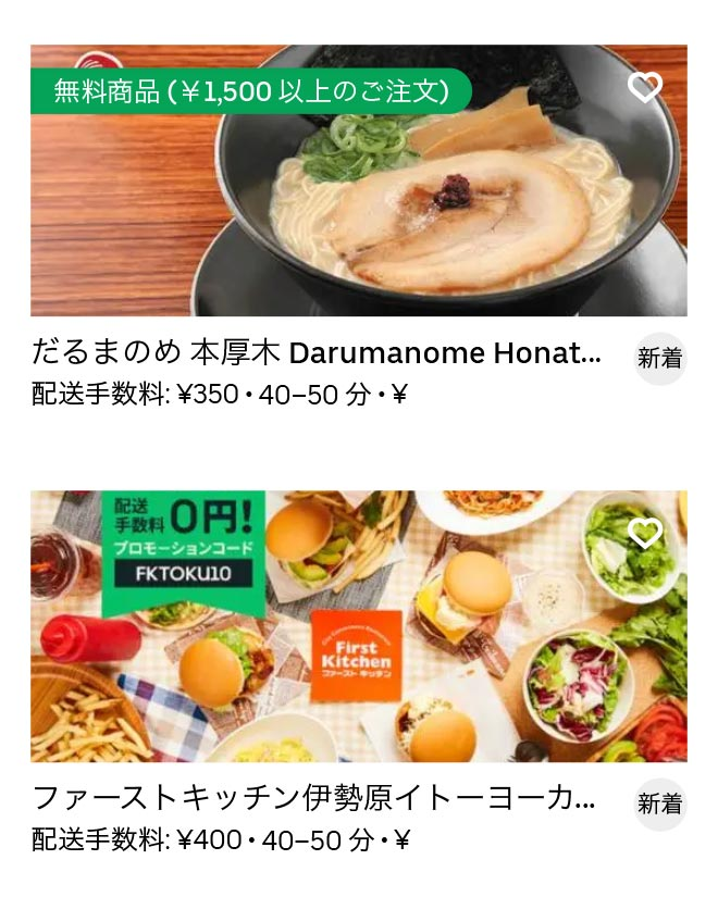 Aiko ishida menu 2010 05